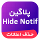پلاگین مخفی سازی اعلانات وردپرس - مارکت ایرانی تمی