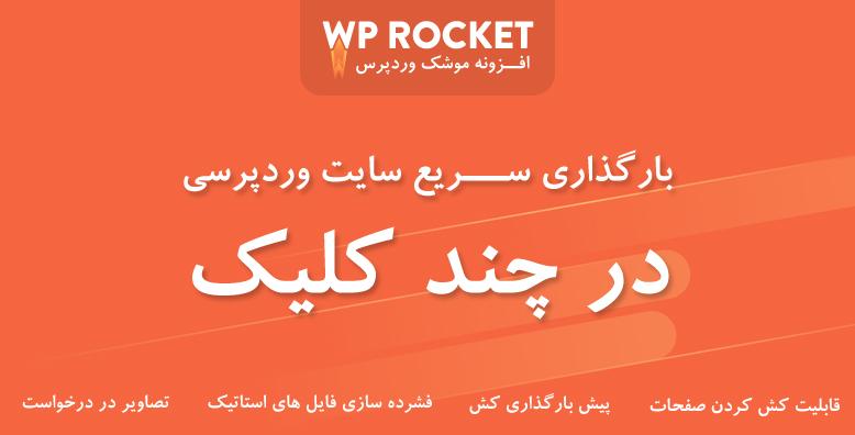 افزونه WP Rocket | افزونه راکت افزونه افزایش سرعت – ۳٫۳ -