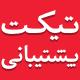 افزونه ارسال تیکت پشتیبانی حرفه ای وکامرس - مارکت ایرانی تمی