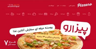 قالب Pizzaro پوسته حرفه ای سفارش آنلاین غذا