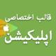 قالب اختصاصی html مرجع دانلود اپلیکیشن امروز | Free today - مارکت ایرانی تمی