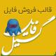 دانلود رایگان فروشگاه اینترنتی گیل فایل | GilFile Shop - مارکت ایرانی تمی