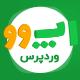 قالب وردپرس اختصاصی اپوو | appoo - مارکت ایرانی تمی