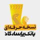 پلاگین وردپرس درگاه بانکی پاسارگاد ووکامرس - مارکت ایرانی تمی