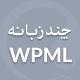 افزونه WPML فارسی | چند زبانه کردن سایت - مارکت ایرانی تمی