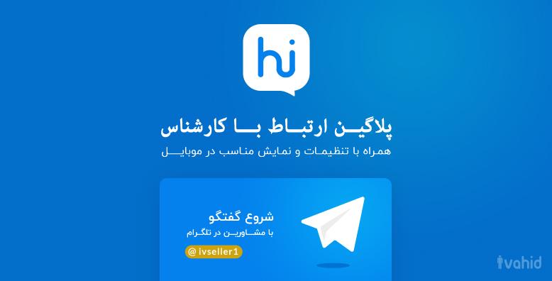 پلاگین ارتباط با کارشناس سلام | hi -