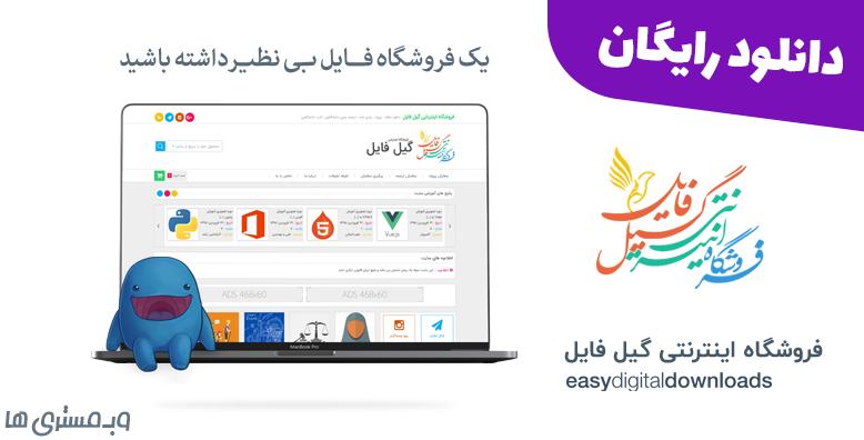 دانلود رایگان فروشگاه اینترنتی گیل فایل | GilFile Shop -