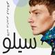 قالب وردپرس فروشگاهی سیلو | Ciloe - مارکت ایرانی تمی