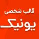 قالب وردپرس شخصی یونیک | Unique - مارکت ایرانی تمی