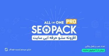 بهبود سئو سایت با افزونه All in One SEO Pack Pro