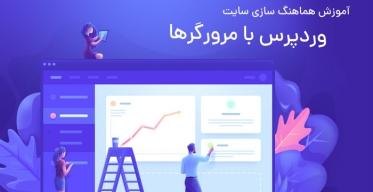 آموزش هماهنگ سازی سایت وردپرس با مرورگرها