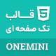 قالب تک صفحه ای و پارالاکس Onemini - مارکت ایرانی تمی