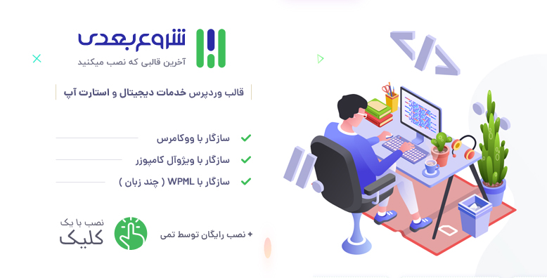 StartNext | قالب وردپرس خدمات دیجیتال و استارت آپ -
