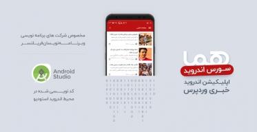 سورس اندروید اپلیکیشن برای وردپرس   اپلیکیشن هما
