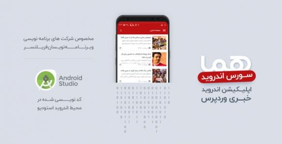 سورس اندروید اپلیکیشن برای وردپرس | اپلیکیشن هما