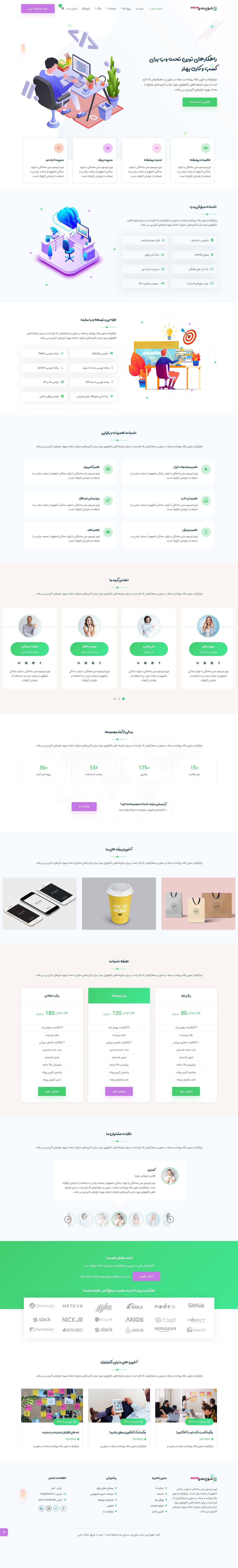StartNext | قالب وردپرس خدمات دیجیتال و استارت آپ