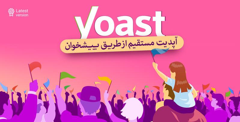 Yoast SEO Premium افزونه ویژه سئو برای وردپرس