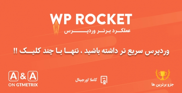 WP Rocket افزونه راکت افزونه افزایش سرعت