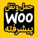 افزونه حمل و نقل پیشرفته محصولات ووکامرس - مارکت ایرانی تمی