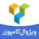 افزونه صفحه ساز ویژوال کامپوزر | Visual Composer - مارکت ایرانی تمی