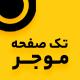 قالب تک صفحه موجز - مارکت ایرانی تمی