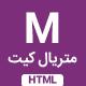 فریم ورک html متریال کیت - مارکت ایرانی تمی