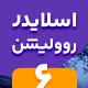 روولیشن اسلایدر | حرفه ای ترین پلاگین وردپرس ساخت اسلایدر - مارکت ایرانی تمی
