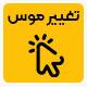 افزونه تغییر نمایش موس در سایت | wp mouse cursor customizer - مارکت ایرانی تمی