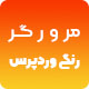 افزونه تغییر رنگ مرورگر موبایل | Color Browser - مارکت ایرانی تمی