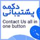 افزونه فارسی دکمه تماس با ما | Contact Us All-in-One Button - مارکت ایرانی تمی