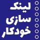افزونه بهبود سئو و لینک سازی خودکار | Autolinks Manager - مارکت ایرانی تمی