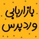 افزونه بازاریابی وردپرس | indeed affiliate pro - مارکت ایرانی تمی