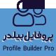 افزونه ی Profile Builder Pro | ساخت پروفایل حرفه ای وردپرس - مارکت ایرانی تمی