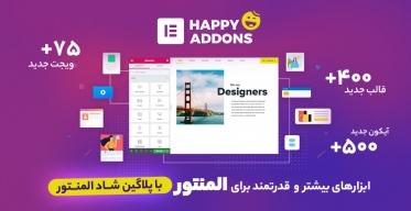 افزودنی های شاد المنتور Happy Elementor Addons Pro