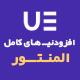 بزرگترین جعبه افزودنی برای صفحه ساز المنتور | Ultimate Addons for Elementor - مارکت ایرانی تمی