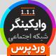 قالب شبکه اجتماعی وایکینگر Vikinger | وردپرس و بادی پرس - مارکت ایرانی تمی