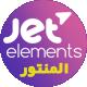 افزونه حرفه ای صفحه ساز المنتور جت المنت | JetElements - مارکت ایرانی تمی