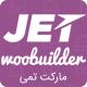 افزونه وردپرس جهت طراحی صفحات فروشگاه | JetWooBuilder - مارکت ایرانی تمی