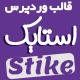 قالب وردپرس چند منظوره Stike - مارکت ایرانی تمی