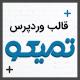قالب وردپرس اختصاصی فروش محصولات دیجیتال تمیکو | نسخه بتا - مارکت ایرانی تمی