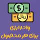 افزونه ووکامرس واحد ارزی برای هر محصول Currency per Product for WooCommerce Pro - مارکت ایرانی تمی