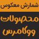 شمارش معکوس تخفیف محصولات ووکامرس | Yith Product Countdown - مارکت ایرانی تمی
