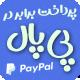 افزونه ووکامرس پرداخت برابر در پی پال | YITH PayPal Adaptive Payments - مارکت ایرانی تمی