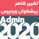 Admin 2020 Pro | افزونه تغییر حرفه ای تم مدیریت پیشخوان وردپرس - مارکت ایرانی تمی