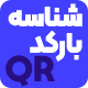 پلاگین بارکد و کد QR برای محصولات ووکامرس | YITH Barcodes and QR Codes - مارکت ایرانی تمی